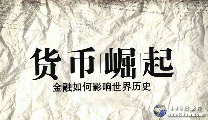 PBS金融纪录片《货币崛起:世界金融简史 The Ascent Of Money A Financial History of the World》全1集