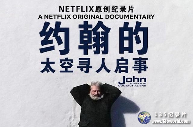 Netflix社会人文纪录片《约翰的太空寻人启事 John Was Trying to Contact Aliens》全1集