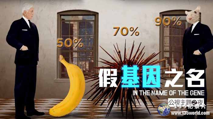 PTS生命探索纪录片《假基因之名 In the Name of the Gene》全1集